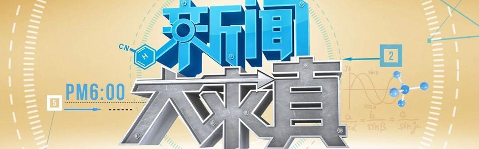 新闻大求真_高清视频在线观看_芒果TVwin7-無線分享