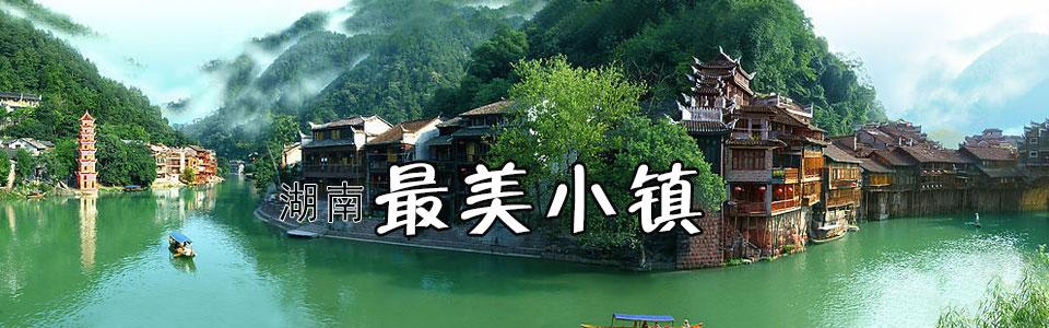 风景,善良的风俗和淳朴的人情等融为一体…… 湖南最美小镇 湘西灵溪