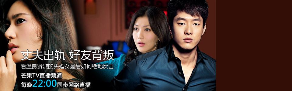 回家的诱惑韩国版_回家的诱惑 TV版_高清视频在线观看_芒果TV