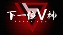 《2013快乐男声》20130906预告:V神预测篇