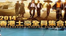 《窃听风云3》土豪版预告 刘青云<B>吴孟达</B>周迅亮相