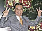TVB老戏骨陈鸿烈去世