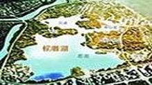 长沙县松雅湖即将蓄水 三年成国内最大城市活水湖