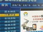 长株潭试点广电网络总体技术方案在全国率先获批