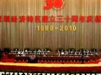 深圳举行经济特区成立三十周年庆典