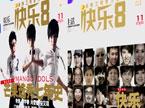 湖南卫视官方杂志《快乐8》征订宣传片