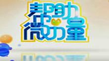 《<B>帮助</B><B>微</B><B>力量</B>》宣传片:5元认捐传递爱心<B>微</B><B>力量</B>