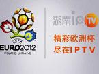 2012欧洲杯湖南IPTV宣传片