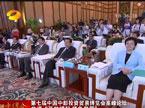 """第七届中国中部投资贸易博览会高峰论坛:共谋""""开放崛起 绿色发展"""""""