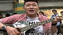 <B>田源</B>卖唱赚饭钱