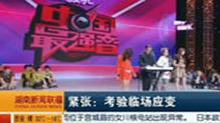 《中国最强音》紧张考验临场应变