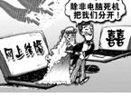 """江西男子""""网婚""""被判""""精神外遇"""""""