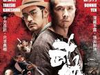 中国电影金榜单20110714期:《武侠》位列本周金榜单冠军