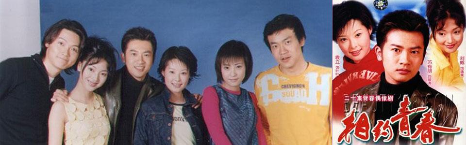 穿越芒果_电视剧_韩剧tv青春男主和女主都相约的电视剧图片