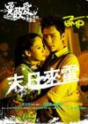 美好2012·勇敢爱(电影)